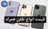 باشگاه خبرنگاران - آخرین قیمت تلفن همراه در بازار (بروزرسانی ۲۸ مهر) + جدول
