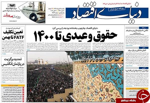 بزرگترین اجتماع بشری در اربعین حسینی/ قصه شیرین و بغداد!/ جای خالی خانوادهها در سینما/ گامهای لرزان حذف یارانه انرژی