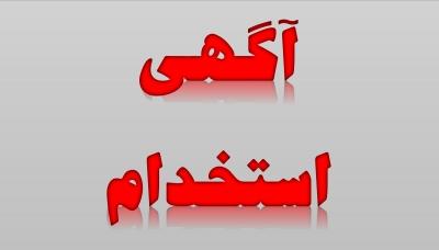باشگاه خبرنگاران -استخدام کارشناس امور گمرکی در تهران