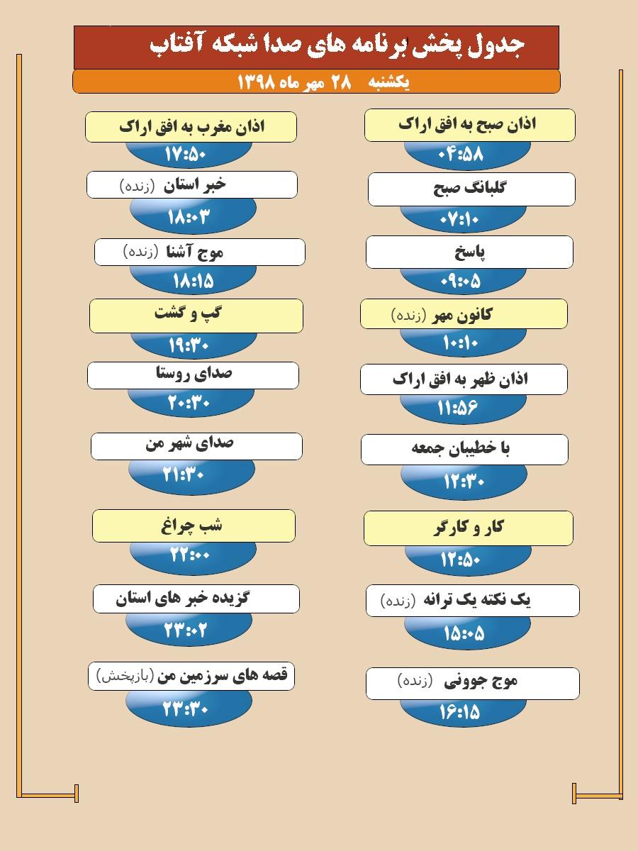 برنامههای صدای شبکه آفتاب در بیست وهشتم مهر ۹۸