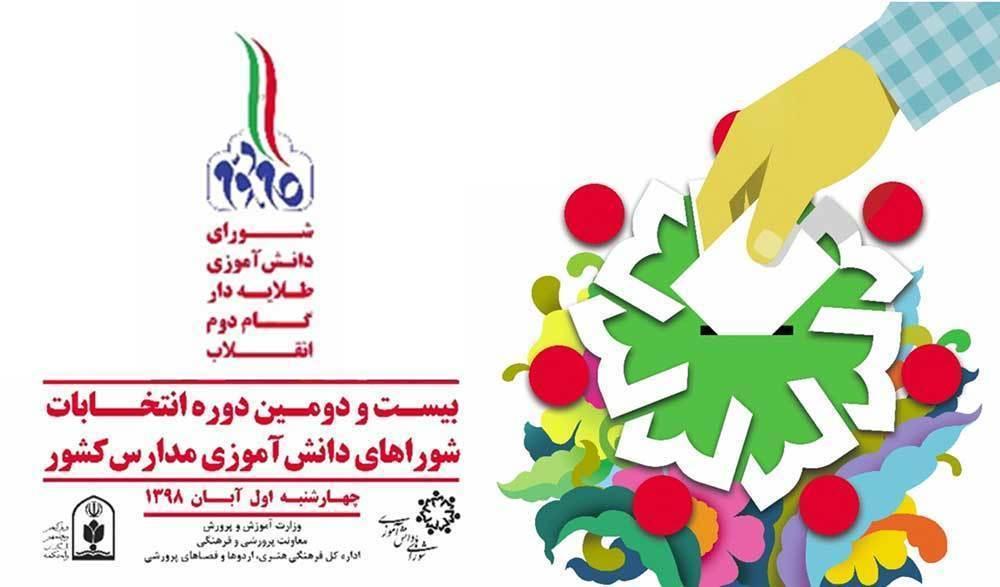 باشگاه خبرنگاران -انتخابات شوراهای دانش آموزی برگزار میشود
