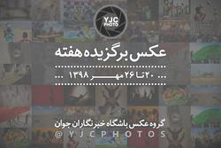 عکس برگزیده هفته/ ۲۰ تا ۲۶ مهر ۹۸