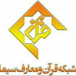 ختم ۵۷۰ دوره قرآن توسط مخاطبان تلویزیون در ایام اربعین