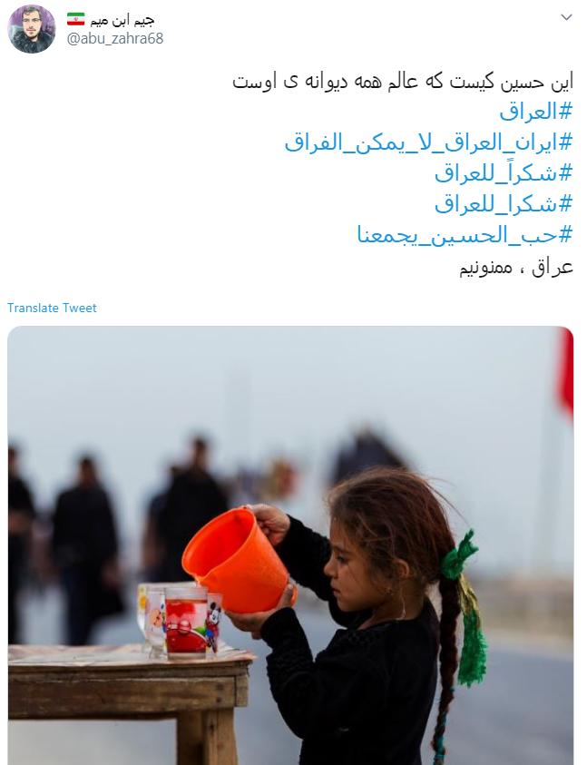 #شكرا_للعراق/ تشکر زوار اربعین ازمهماننوازی جانانه عراقیها