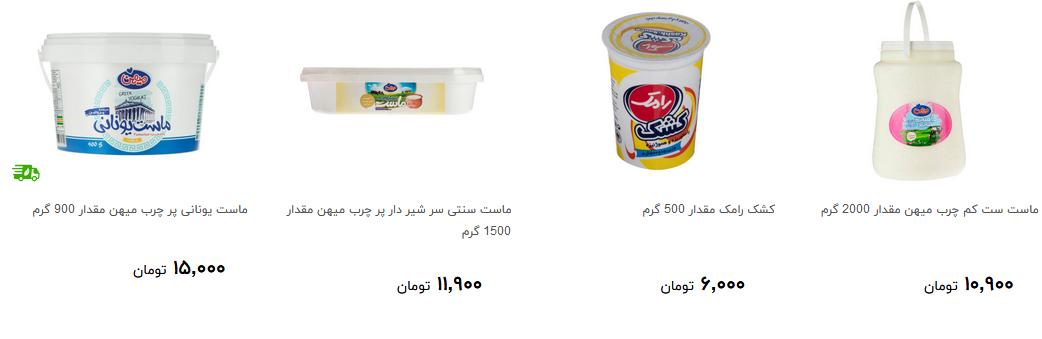 انواع ماست در طعم های مختلف را چند بخریم؟ + قیمت