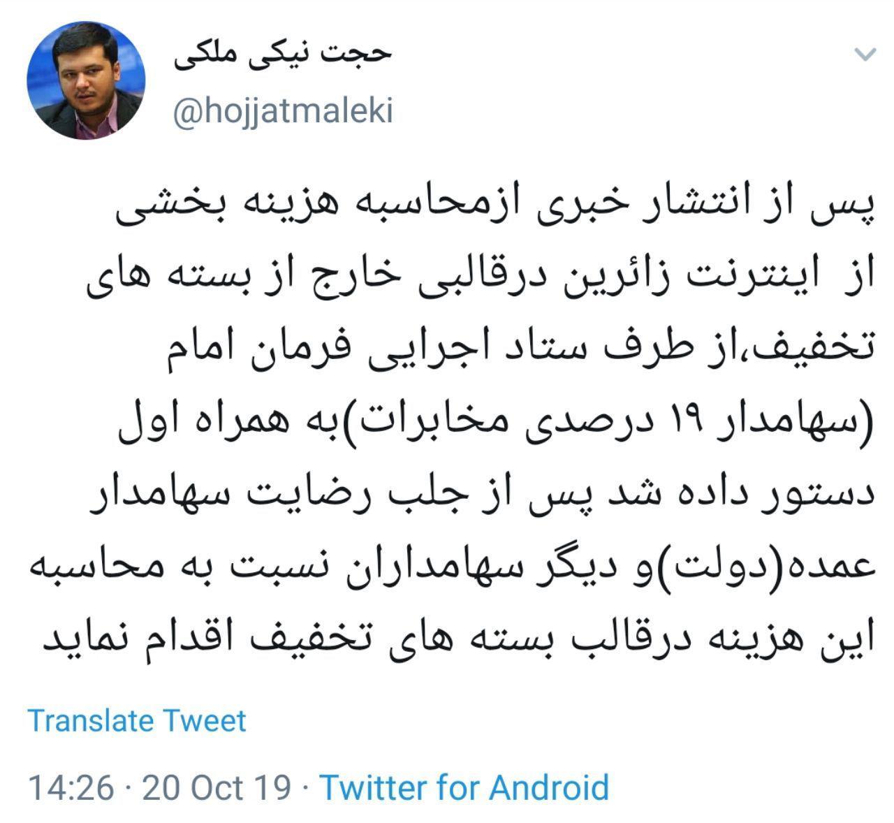 اعلام آمادگی ستاد اجرایی برای استرداد پول اینترنت زائران اربعین