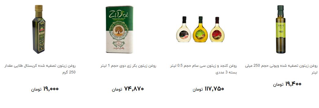 خرید روغن زیتون چقدر آب می خورد؟ + قیمت
