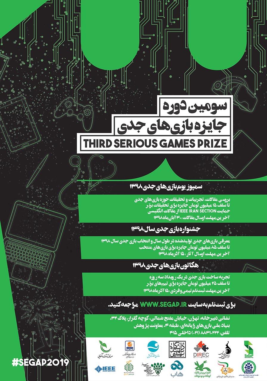 فراخوان شرکت در رویداد جایزه بازیهای جدی ۱۳۹۸