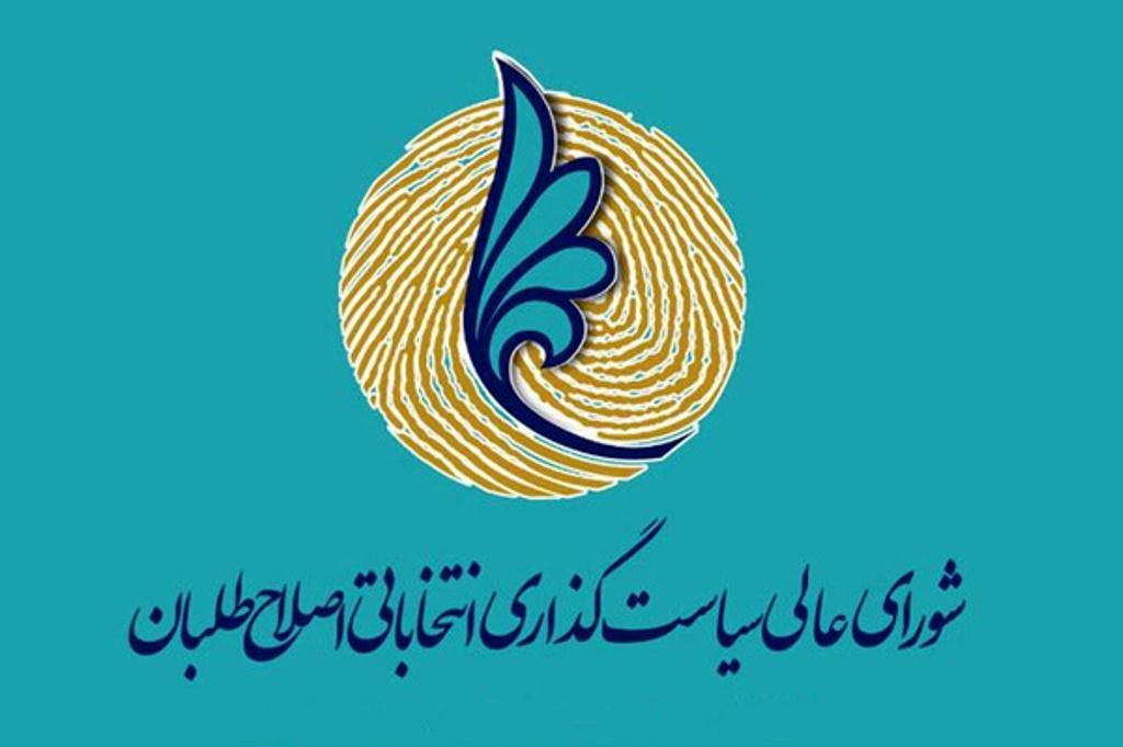 تاکید بر اتخاذ شیوهای شفاف در تهیه لیست انتخاباتی