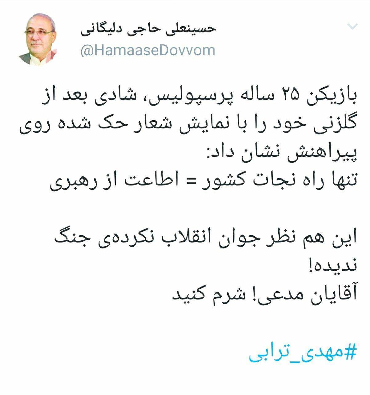 واکنش نماینده مجلس به اقدام جالب مهدی ترابی: آقایان مدعی! شرم کنید +تصویر