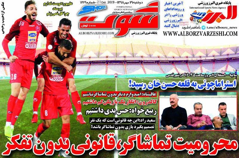 روزنامههای ورزشی ۲۹ مهر؛