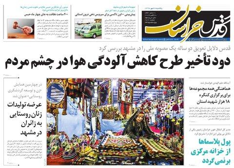 چشم انداز ارزی به روایت همتی/