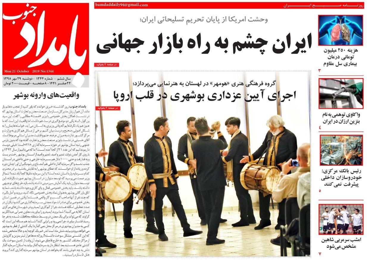 ایران چشم به راه بازار جهانی/ سنج و دمام بوشهریها در لهستان