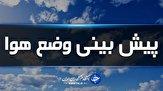 باشگاه خبرنگاران -بارش باران در ۴ استان کشور شدت میگیرد/پیش بینی بارش پراکنده همراه با وزش باد برای آسمان پایتخت