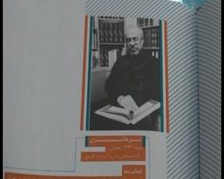 چاپ کتاب نام مکان همدان