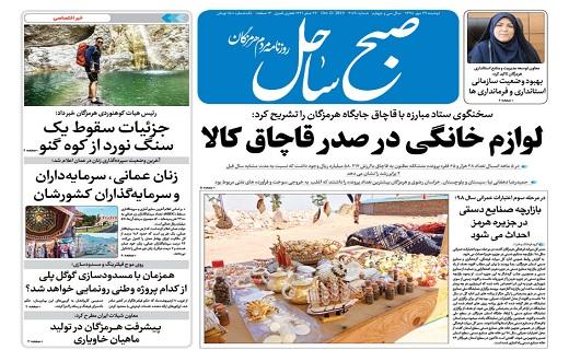 تصویر صفحه نخست روزنامه هرمزگان دوشنبه ۲۹ مهر ۹۸