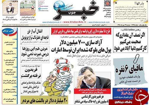 تصاویر صفحه نخست روزنامههای فارس ۲۹ مهرماه سال ۱۳۹۸