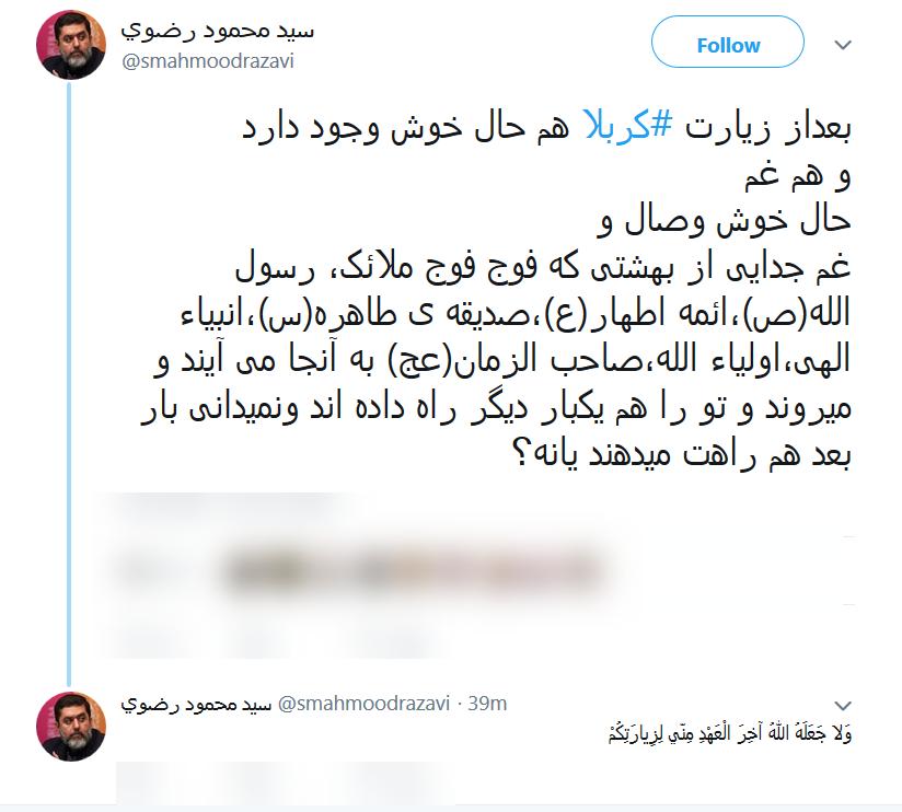 حال و هوای سید محمود رضوی پس از زیارت اربعین + تصویر