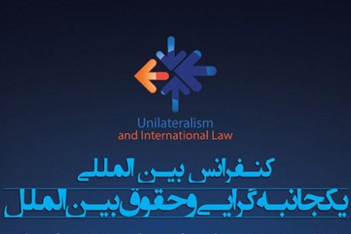خستین کنفرانس بین المللی یکجانبه گرایی و حقوق بینالملل برگزار شد