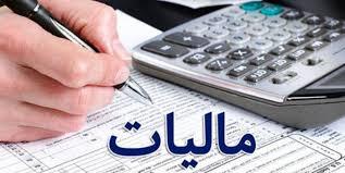 بخشودگی جرایم مالیاتی به شرط پرداخت اصل مالیات