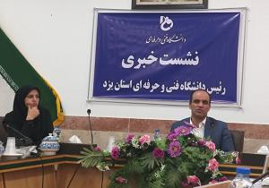 آغاز بکار دهمین دانشکده فنی و حرفهای استان یزد در بافق