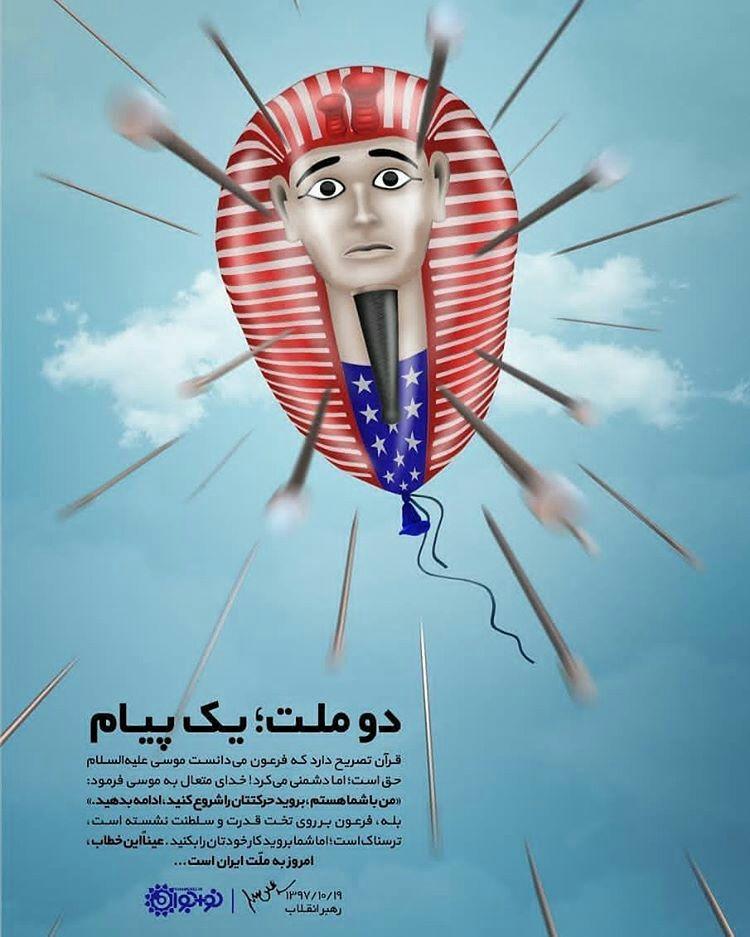 در مقابل فراعنه عالم، خدا با ملت ایران است + عکس