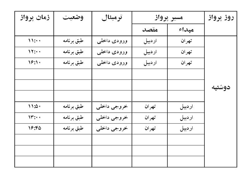 پروازهای فرودگاه اردبیل دوشنبه ۲۹ مهر ماه