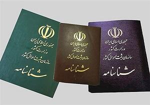 صدور دو هزار و ۶۳۷ جلد شناسنامه المثنی در چهارمحال و بختیاری