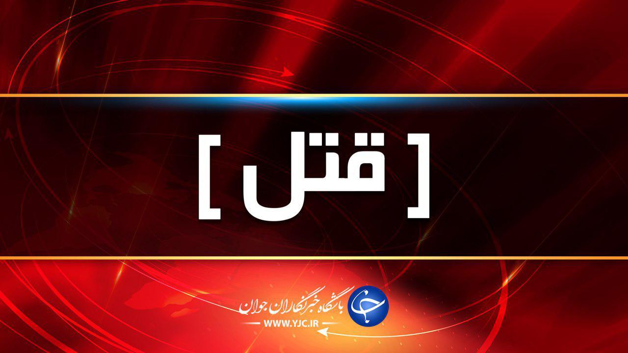 *قاتلان زن افغان دستگیر شد/ استرداد متهمان به پلیس افغانستان برای تکمیل پرونده + عکس