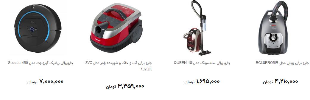 خرید جاروبرقی چقدر تمام می شود؟ + قیمت