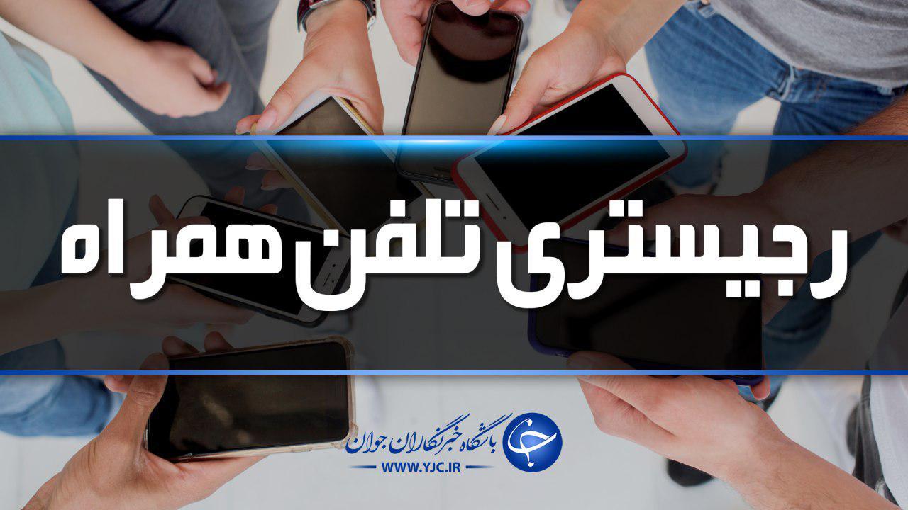 وضعیت ۳۰ هزار موبایلی که غیرقانونی رجیستری شدند در حال بررسی است