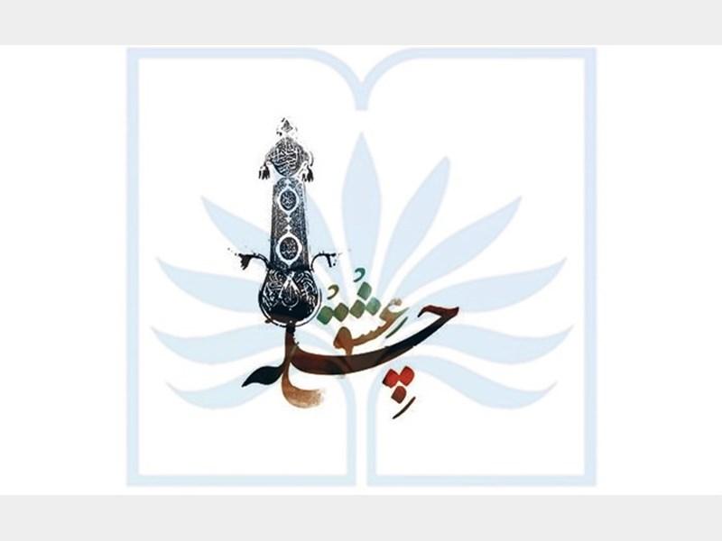 آغاز مراسم اختتامیه آیین ملی «چله عشق»