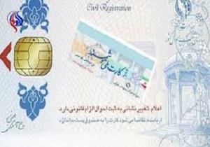 اعتبار کارتهای ملی ثبت احوال استان