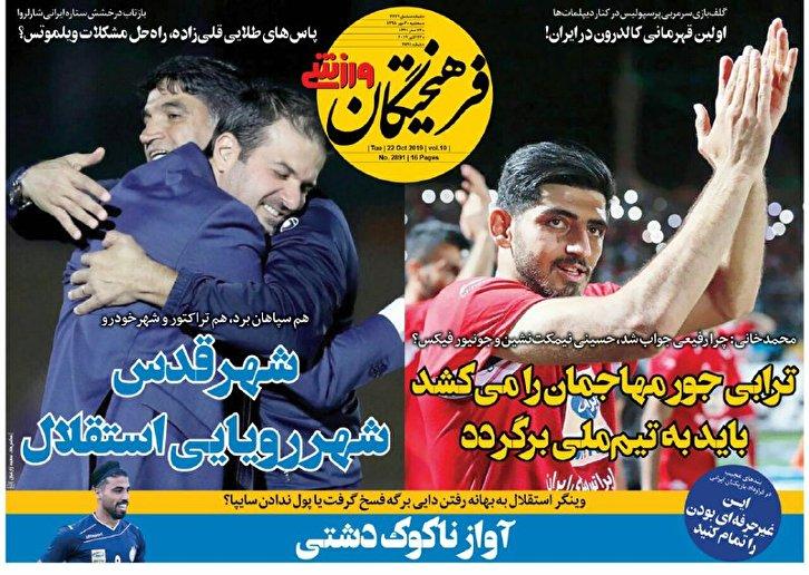 باشگاه خبرنگاران - فرهیختگان - ۳۰ مهرماه