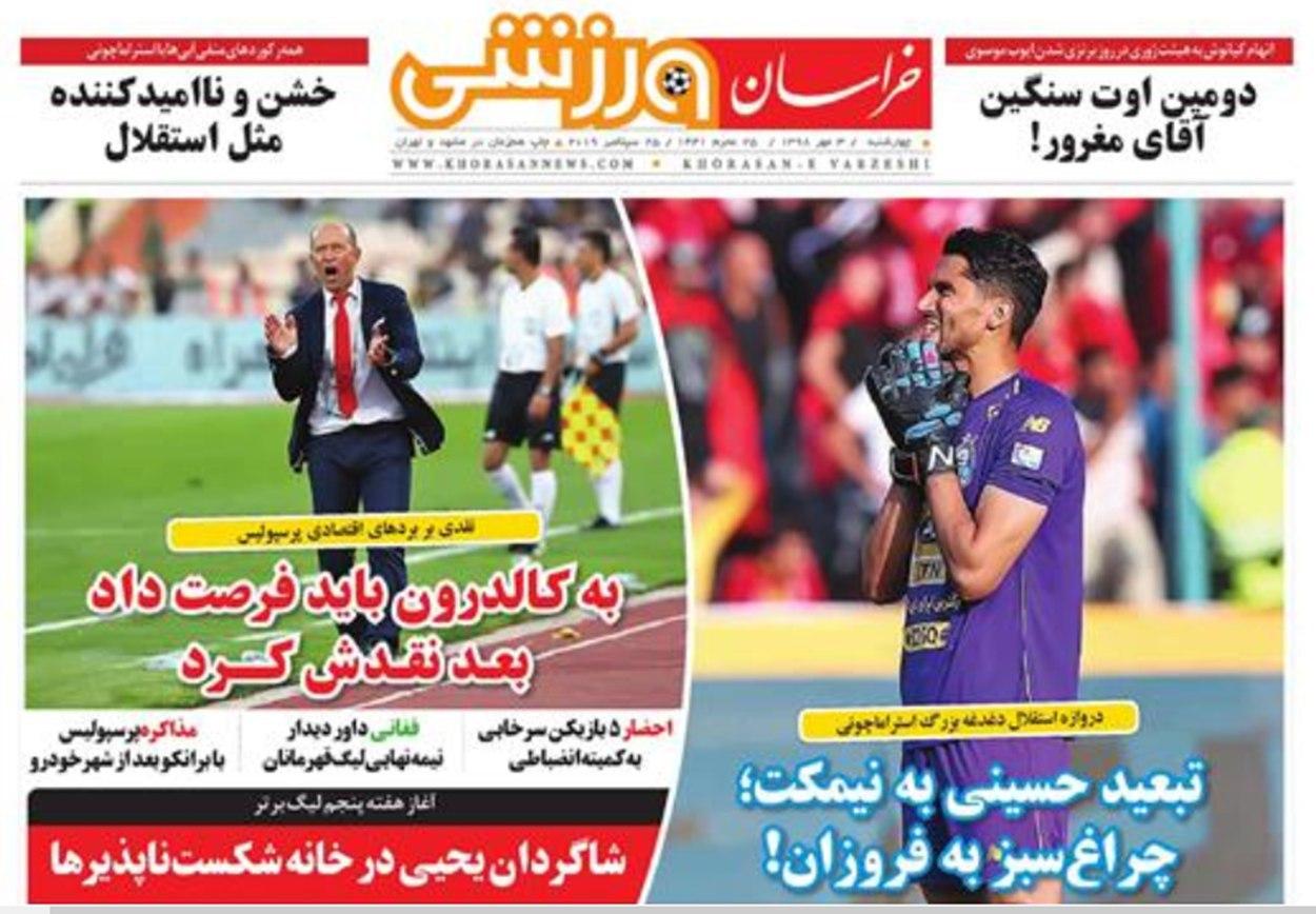 روزنامههای ورزشی سوم مهر