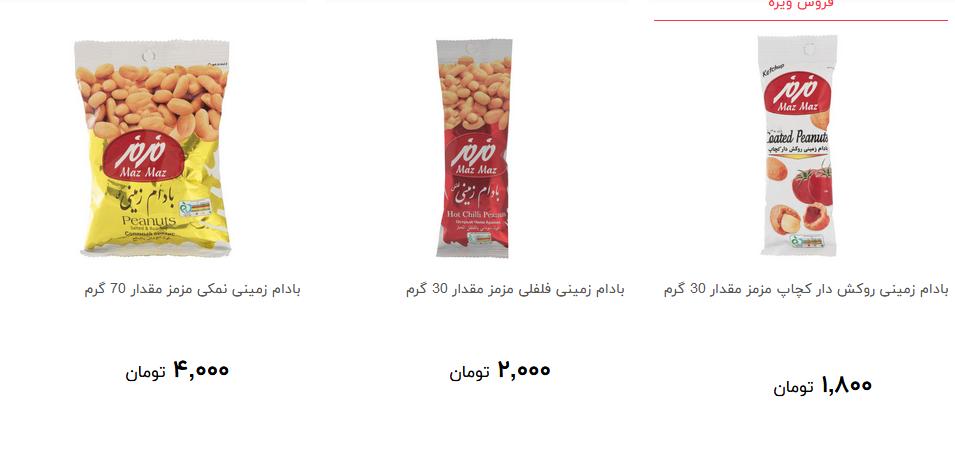 انواع بادام زمینی در طعم های مختلف چند؟ + قیمت