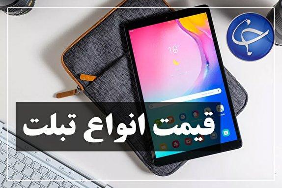 باشگاه خبرنگاران -آخرین قیمت انواع تبلت در بازار (تاریخ ۳۰ مهر) +جدول
