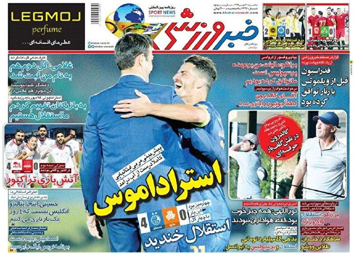 باشگاه خبرنگاران - خبر ورزشی - ۳۰ مهر