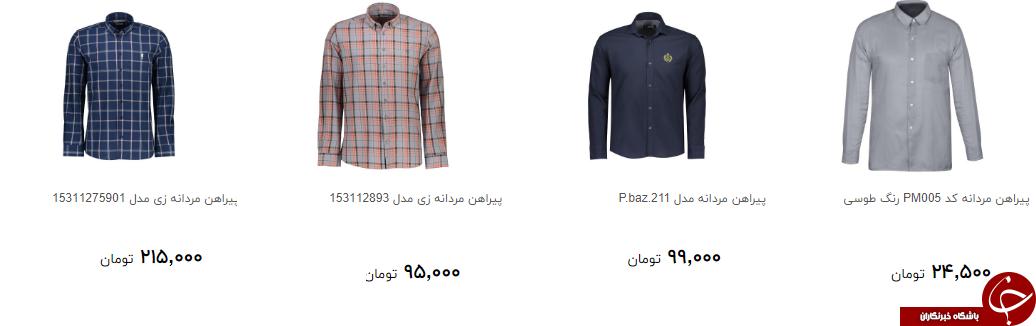 انواع پیراهن مردانه در رنگ های مختلف + قیمت