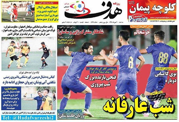 باشگاه خبرنگاران - هدف - ۳۰ مهر