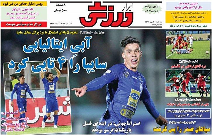 باشگاه خبرنگاران - ابرار ورزشی - ۳۰ مهر