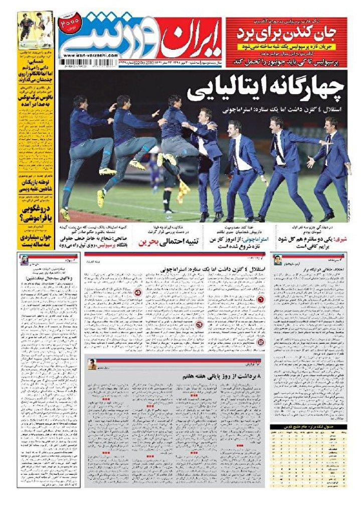 باشگاه خبرنگاران - ایران ورزشی - ۳۰ مهر