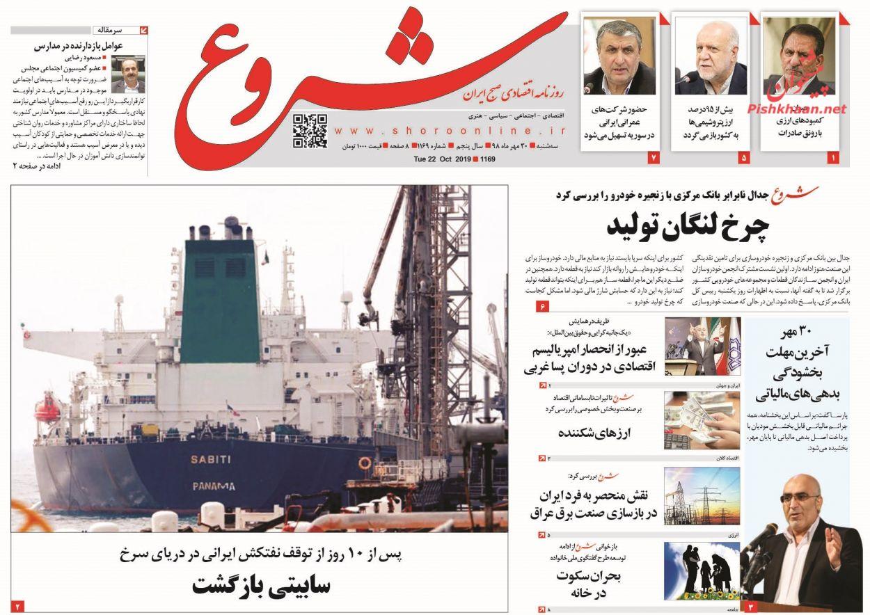 صفحه نخست روزنامههای اقتصادی ۳۰ مهرماه