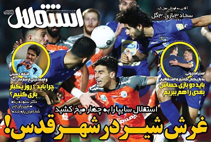 باشگاه خبرنگاران - استقلال - ۳۰ مهر
