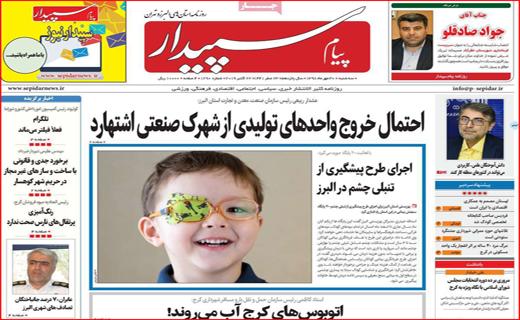روزنامه استانی