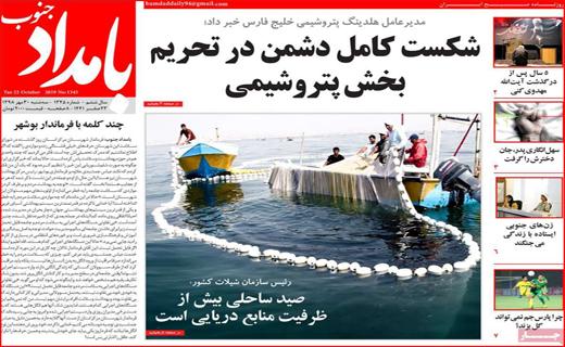 امید به زندگی در شرایط سخت/صادر کنندگان دست به عصا/ عزم جهانی برای نجات خلیج فارس