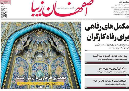 صادر کنندگان دست به عصا/ اصفهان رکورددار حذف یارانه