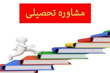 باشگاه خبرنگاران - استخدام مشاور تحصیلی در تهران