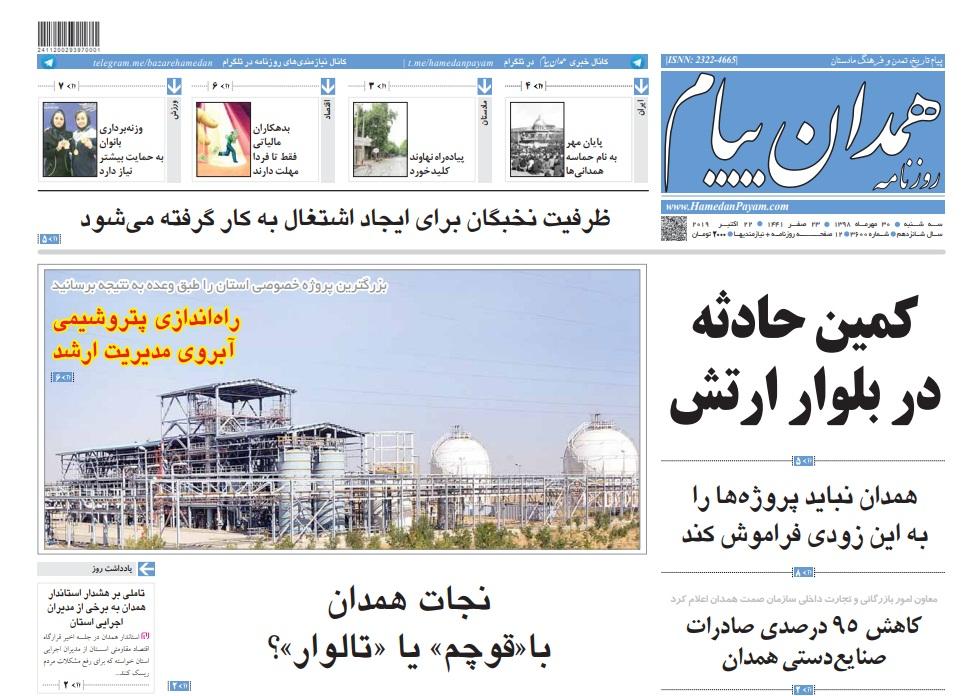 ۳۰ مهر جرقه تا انفجار نور/ کمین حادثه در بلوار ارتش