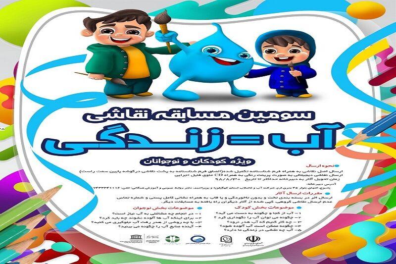 ثبتنام سومین مسابقه نقاشی آب و زندگی آغاز شد